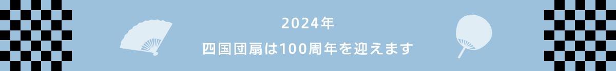 2024年四国団扇は100周年を迎えます